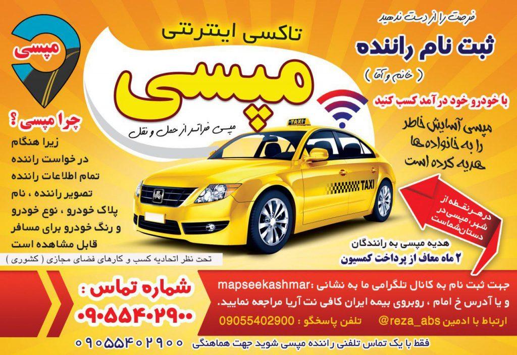 تاکسی اینترنتی مپسی